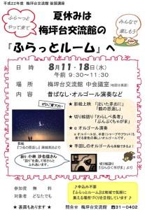2010_0811_01
